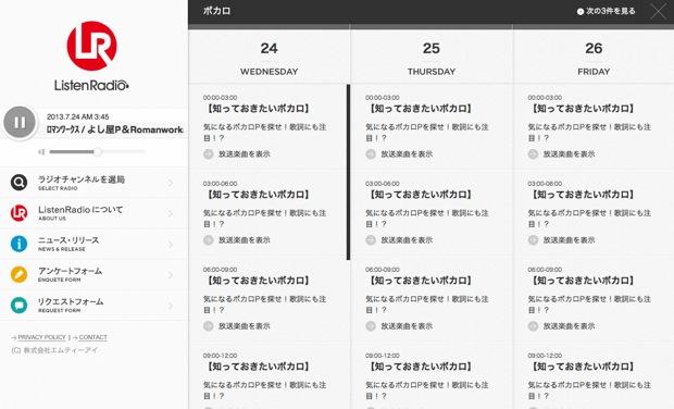 rp_番組表