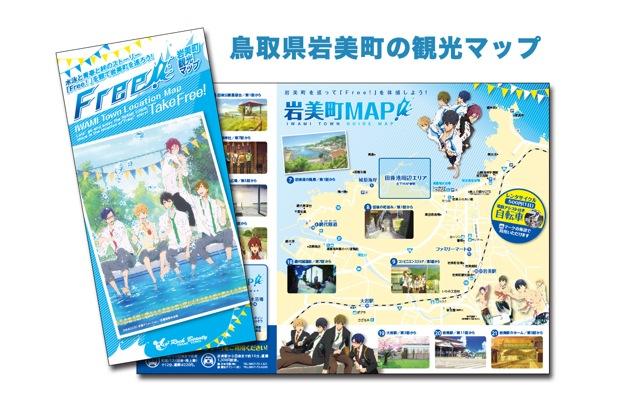 rp_岩美町聖地巡礼MAP