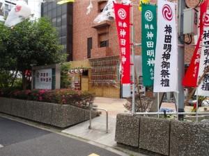 外神田以外の神酒所(錦町)