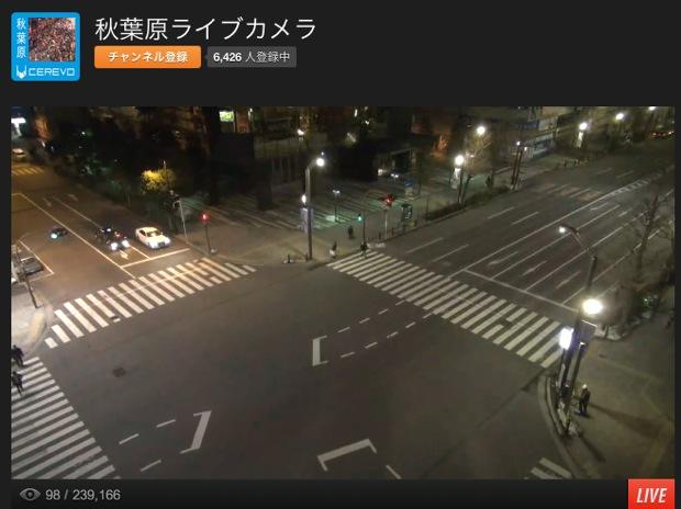 rp_愛三電子ライブカメラ