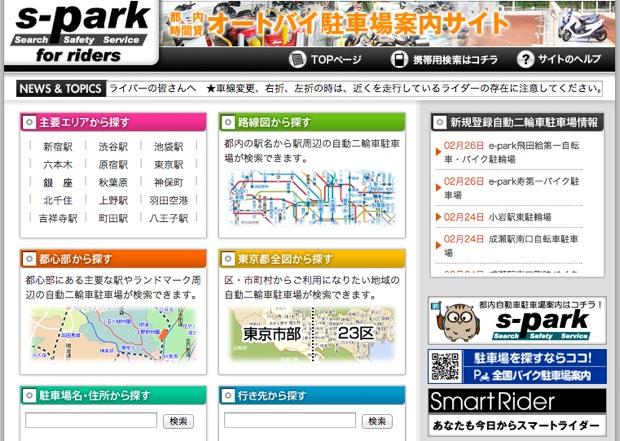 rp_s-park