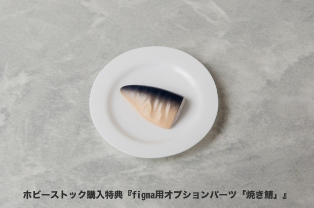rp_HS特典焼き鯖2