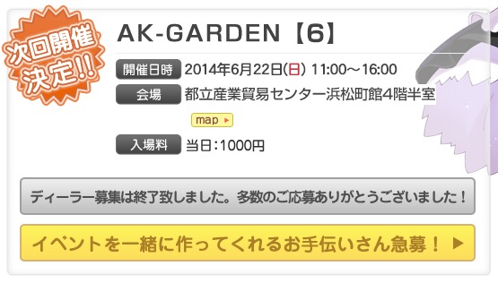 rp_ak-garden6