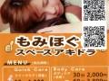 rp_akidoramomihogushi02