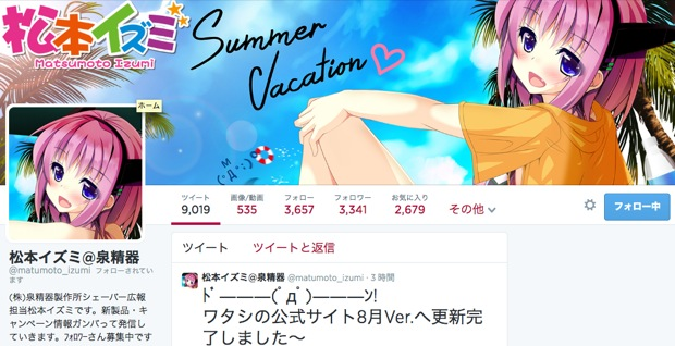 rp_Twitterizumi