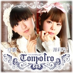 rp_Tomoiro