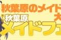 zp_01_akime_meido_fes