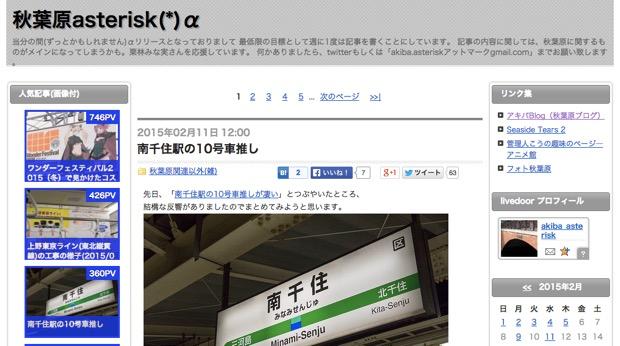 zp_akiba_asterisk
