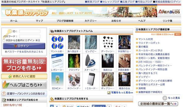 zp_akibaareablog