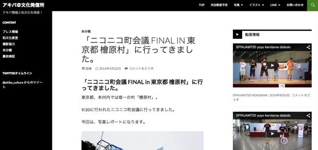 zp_akibabunkahasshinjo