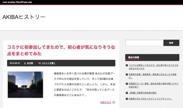 zp_akibahistory