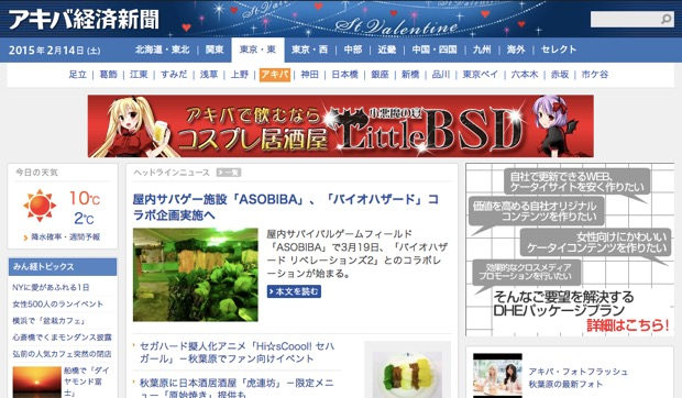 zp_akibakeizaisinbun