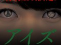zp_eyes_tirashi_akiba