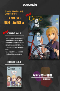 【C88:1日目・東ム-53a】cavolo