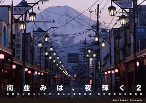 【C88:1日目・東ム-07b】RoadJapan