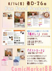 【C88:1日目・東D-26a】FanFoodFactory