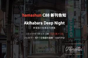 【C88:1日目・東メ-12b】hamashun