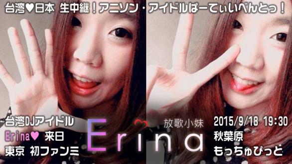 Erina