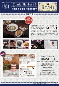【C89:3日目・東ヘ-14a】FanFoodFactory