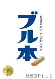 【C89:3日目・東ヘ-36a】一口坂食堂