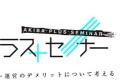 zp_akibaplus_seminar_01