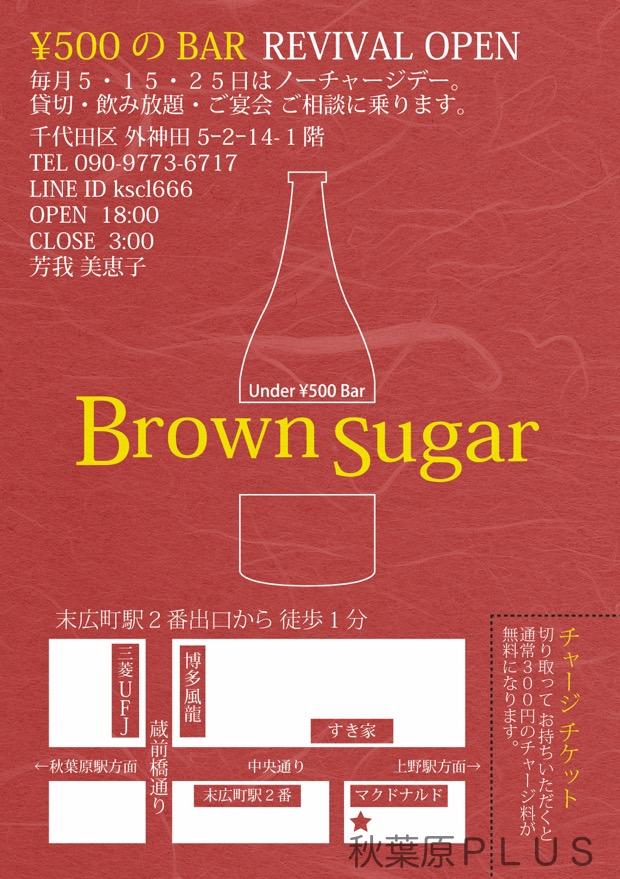 zp_brownSugarF