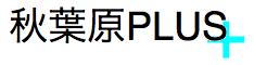 banner_akibaplus