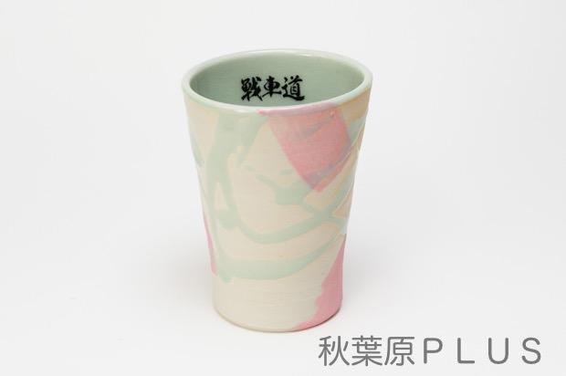 zp_戦車道ビアカップ