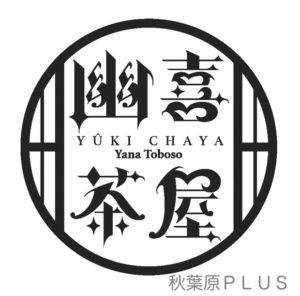 (C)Yana Toboso/SQUARE ENIX