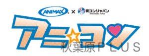 zp_anicon_logo