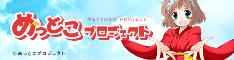 mettoko_bn
