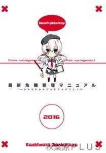 【C90:3日目・西ほ-01ab】柏原ボンクラーズ