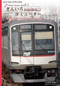 【C90:3日目・西よ-7b】武蔵野運輸区