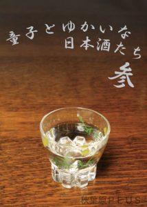 東プ-36b:禁酒厳禁