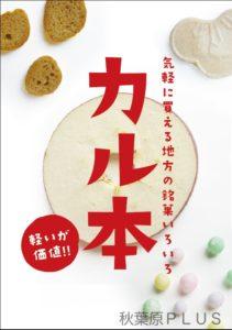 【C90:3日目・東プ-48a】一口坂食堂