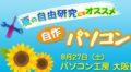 zp_jisaku_osaka_kv