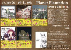 西ね-8b:Planet Plantation