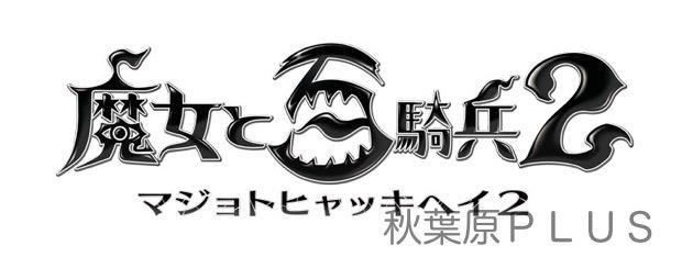 zp_魔女と百騎兵2ロゴ
