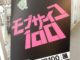 『「モブサイコ100」展』が東京アニメセンターで2016年10月12日からスタート!