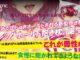 レッグホールド抱き枕の体験会が秋葉原と大阪で開催決定! 秋葉原は2017年12月16日13時からだ!!