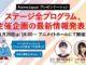 アニメイト池袋本店9Fアニメイトホールで2018年1月26日19時より「AnimeJapanプレゼンテーション」が開催!会場で観覧すると『「AnimeJapan 2018」入場券(ステージ応募権付き)』が貰える特典付き!