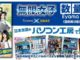 窪田美沙監修「iiyama PC 総合カタログ vol.9」パソコン工房全店で無料配布中