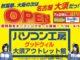 秋葉原、なんばの次は名古屋大須! 「パソコン工房 グッドウィル 大須アウトレット館」が2018年7月28日(土)オープン!