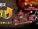 『LEVEL∞ UP Questシリーズ』第1回大会の開催決定