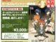 「大洗あんこう祭 ガルパンミニミニホビーショー」ホビーストック出展情報