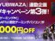 パソコン工房Webサイトおよび全国の各店舗にて毎日放送『YUBIWAZA』連動企画が開催!