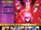 『劇場版「Fate/stay night [HF]」 II.lost butterfly』×「アド街っぷ」タイアップキャンペーンが2018年12月10日から開催決定!