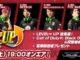 LEVEL∞ 主催 eスポーツ・ゲーミング大会シリーズ「LEVEL∞ UP」2018忘年会スペシャル放送決定!