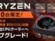 iiyama PCがついにやった! 対象CPU500台限定でAMD Ryzen(TM) CPUクーラーを0円アップグレードキャンペーン開催!