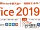 パソコン工房Webサイトにて、『Office 2019 セット割』実施中!